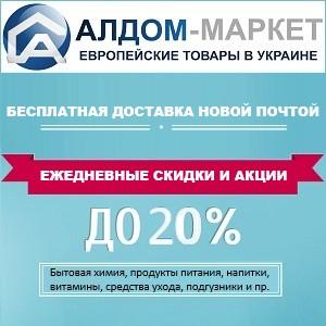 Интернет-магазин европейских товаров