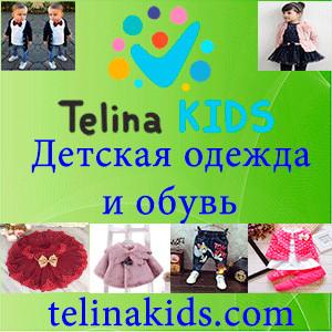 Самая модная детская одежда у нас!