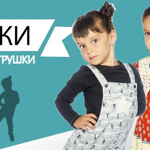 Детская одежда мировых брендов
