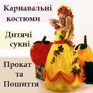 Святкові сукні та карнавальні костюми
