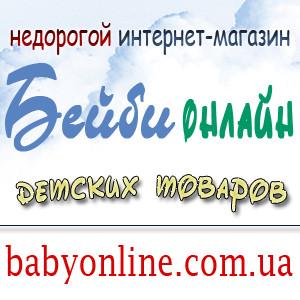 БейбиОнлайн товары по доступным ценам