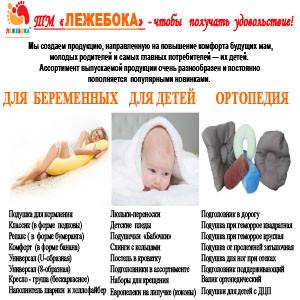 ТМ Лежебока-украинский производитель