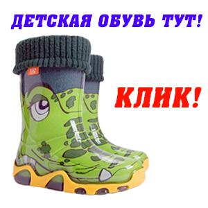 Детская Обувь в Наличии!