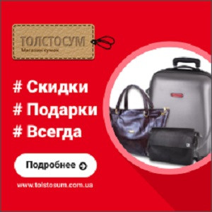 Сумки, рюкзаки, чемоданы, зонты