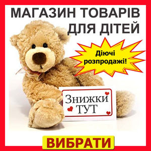 Магазин дитячих товарів Чорногора