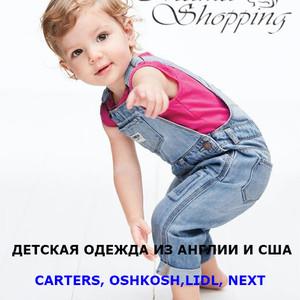 Детская одежда из Англии и США