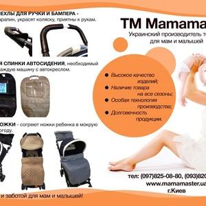 ТМ Mamamaster все для колясок,автокресел