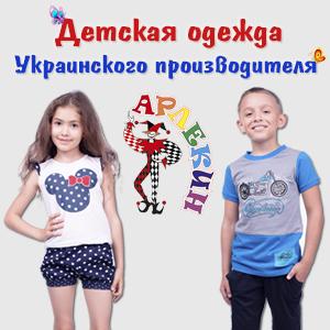 Брендовая детская одежда ТМ Арлекин