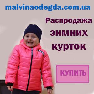 Детская одежда по самой низкой цене