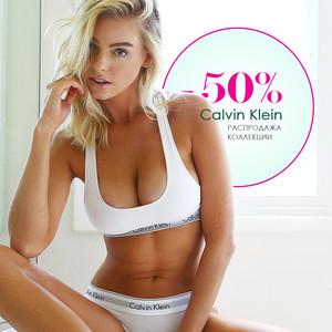 Скидка 50% на весь Calvin Klein