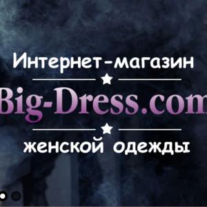 Женская одежда от производителя 42-74 рр