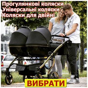 Дитячі коляски. Оплата при отриманні