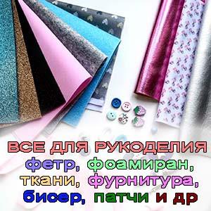 Купить фетр и фоамиран в Украине дешево