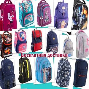 Качественные рюкзаки для школьников