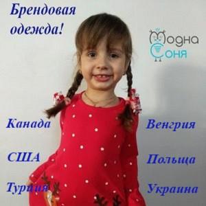 ★★★★★ Фирменная детская одежда здесь ☛