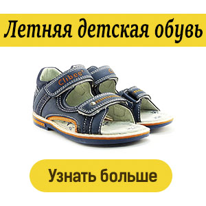 Детская летняя обувь недорого