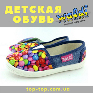 Большой выбор детской обуви Waldi!