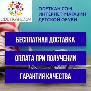 Интернет-магазин детской обуви из Европы