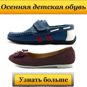 Детская осенняя обувь недорого